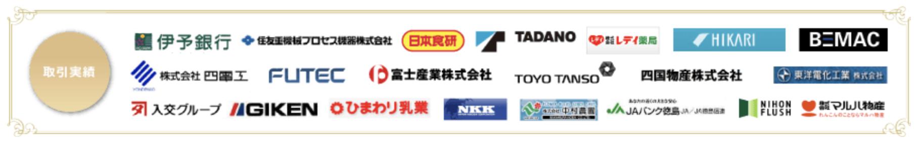 四国転職netの取引企業